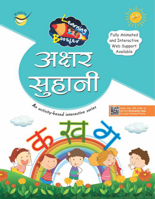 Hindi - magpie books